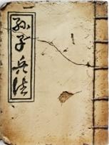 Dzieło Sztuka wojny, Sun Sunzi 孫子